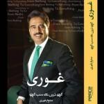 Salim Ghauri Book Cover